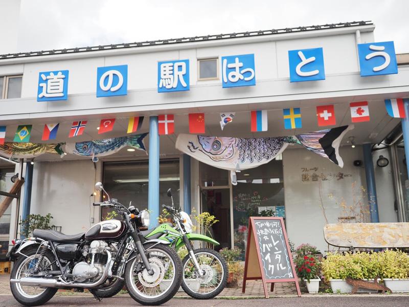 レンタルバイク鳥取 道の駅はっとう